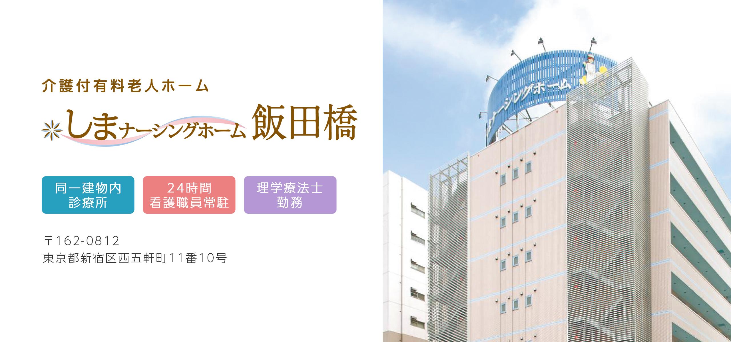 各施設_02_飯田橋